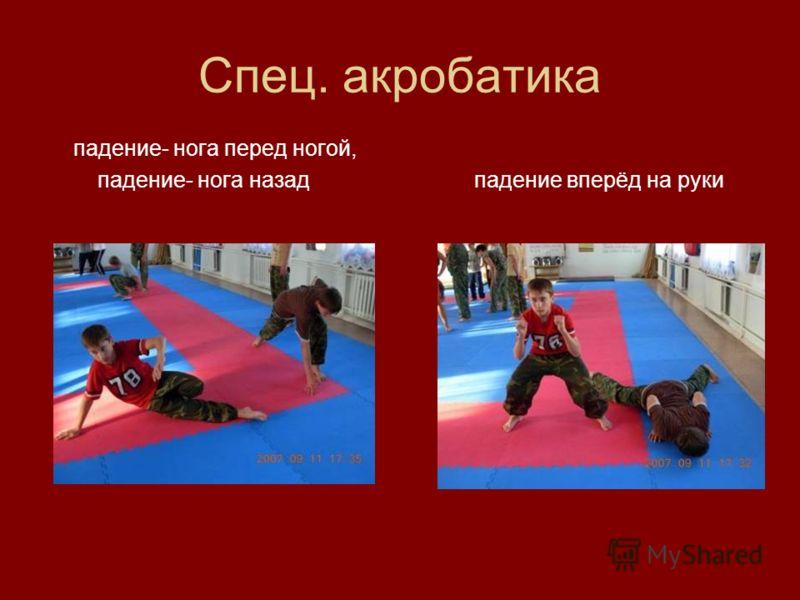 Спец. акробатика падение- нога перед ногой, падение- нога назад падение вперёд на руки