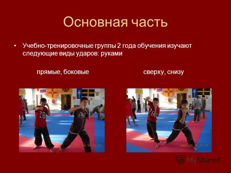 Основная часть Учебно-тренировочные группы 2 года обучения изучают следующие виды ударов: руками прямые, боковые сверху, снизу
