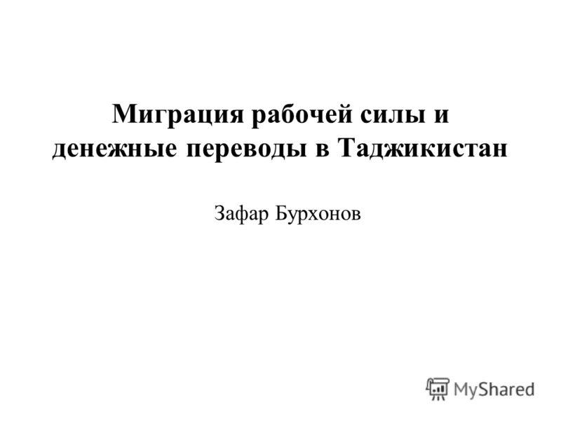 Миграция рабочей силы и денежные переводы в Таджикистан Зафар Бурхонов
