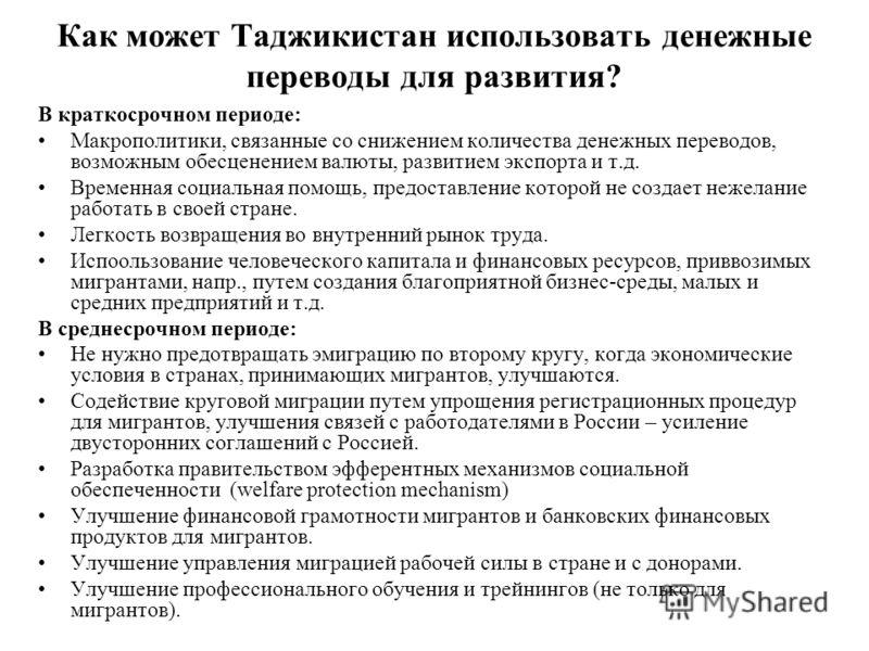Как может Таджикистан использовать денежные переводы для развития? В краткосрочном периоде: Макрополитики, связанные со снижением количества денежных переводов, возможным обесценением валюты, развитием экспорта и т.д. Временная социальная помощь, пре