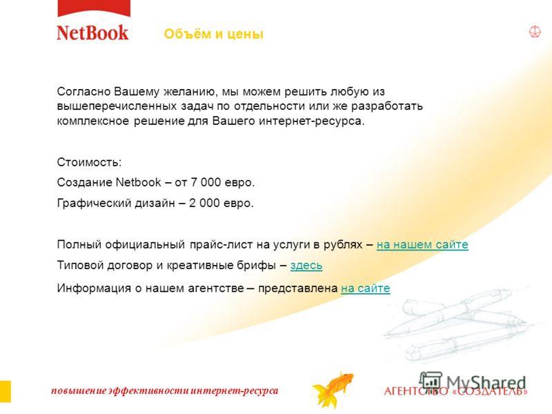 повышение эффективности интернет-ресурса Согласно Вашему желанию, мы можем решить любую из вышеперечисленных задач по отдельности или же разработать комплексное решение для Вашего интернет-ресурса. Стоимость: Создание Netbook – от 7 000 евро. Графиче
