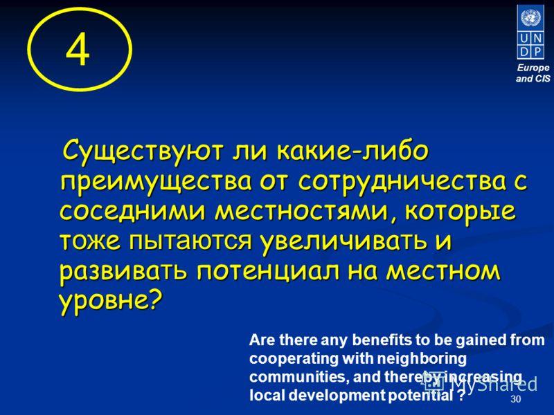 30 Существуют ли какие-либо преимущества от сотрудничества с соседними местностями, которые т ож е пытаются увеличива ть и развива ть потенциал на местном уровне? Существуют ли какие-либо преимущества от сотрудничества с соседними местностями, которы