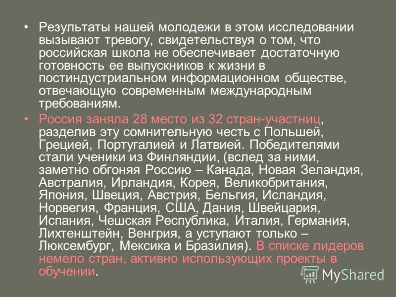Результаты нашей молодежи в этом исследовании вызывают тревогу, свидетельствуя о том, что российская школа не обеспечивает достаточную готовность ее выпускников к жизни в постиндустриальном информационном обществе, отвечающую современным международны