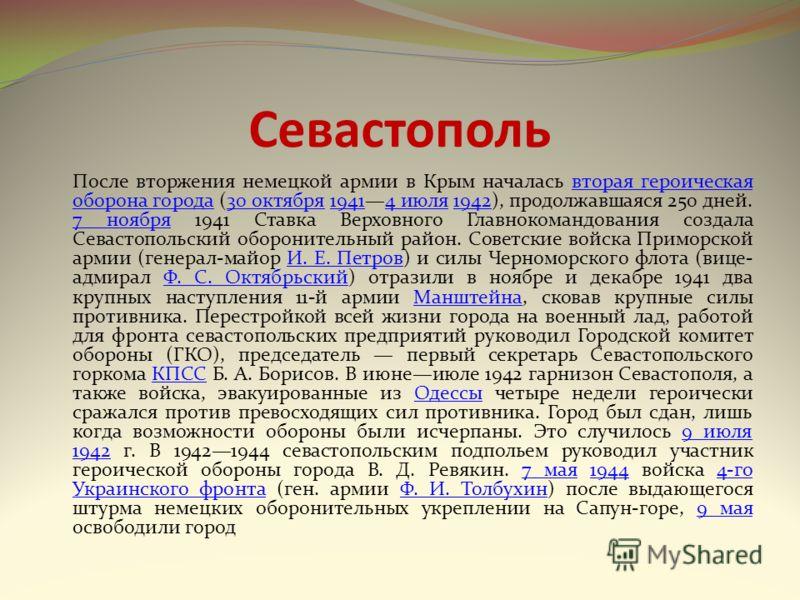 Севастополь После вторжения немецкой армии в Крым началась вторая героическая оборона города (30 октября 19414 июля 1942), продолжавшаяся 250 дней. 7 ноября 1941 Ставка Верховного Главнокомандования создала Севастопольский оборонительный район. Совет
