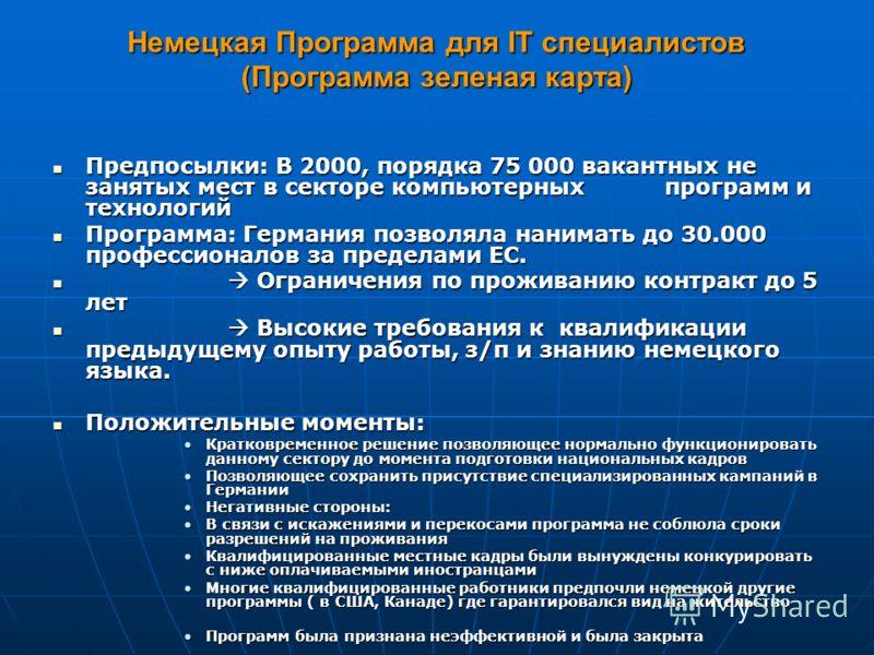 Немецкая Программа для IT специалистов (Программа зеленая карта) Предпосылки: В 2000, порядка 75 000 вакантных не занятых мест в секторе компьютерных программ и технологий Предпосылки: В 2000, порядка 75 000 вакантных не занятых мест в секторе компью