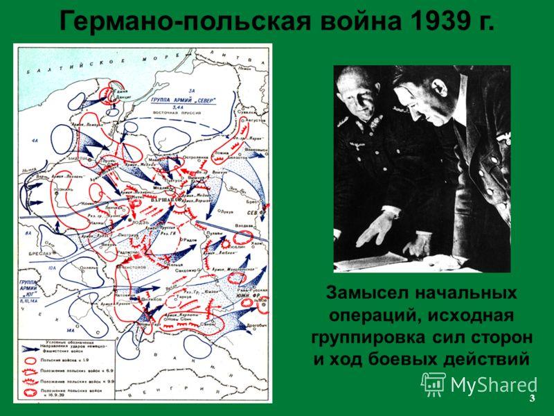 3 Замысел начальных операций, исходная группировка сил сторон и ход боевых действий Германо-польская война 1939 г.