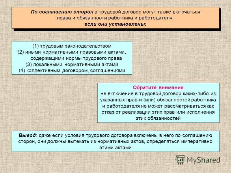 (1) трудовым законодательством (2) иными нормативными правовыми актами, содержащими нормы трудового права (3) локальными нормативными актами (4) коллективным договором, соглашениями По соглашению сторон в трудовой договор могут также включаться права