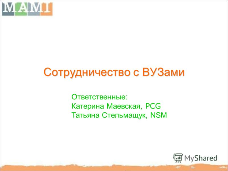 Сотрудничество с ВУЗами Ответственные: Катерина Маевская, PCG Татьяна Стельмащук, NSM