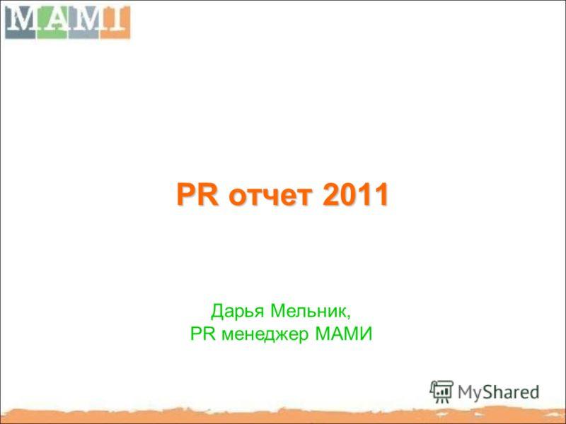 PR отчет 2011 Дарья Мельник, PR менеджер МАМИ