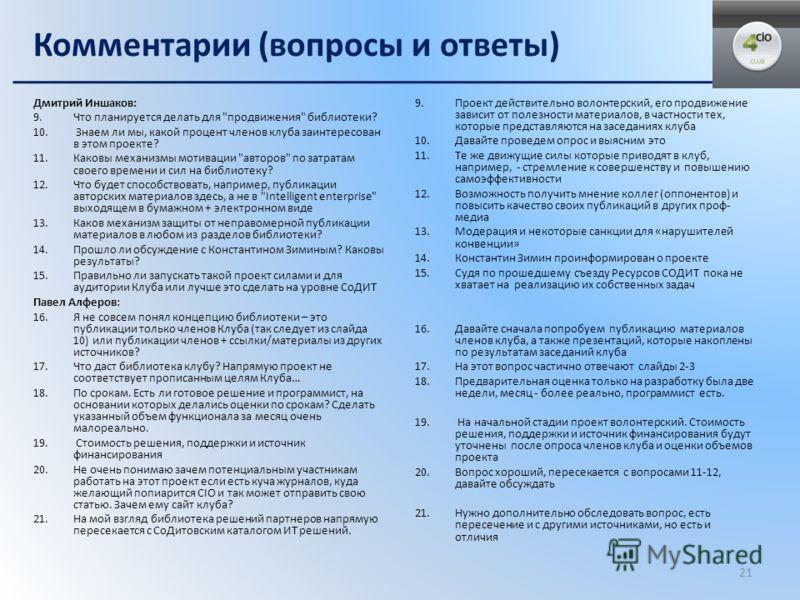 Комментарии (вопросы и ответы) Дмитрий Иншаков: 9.Что планируется делать для