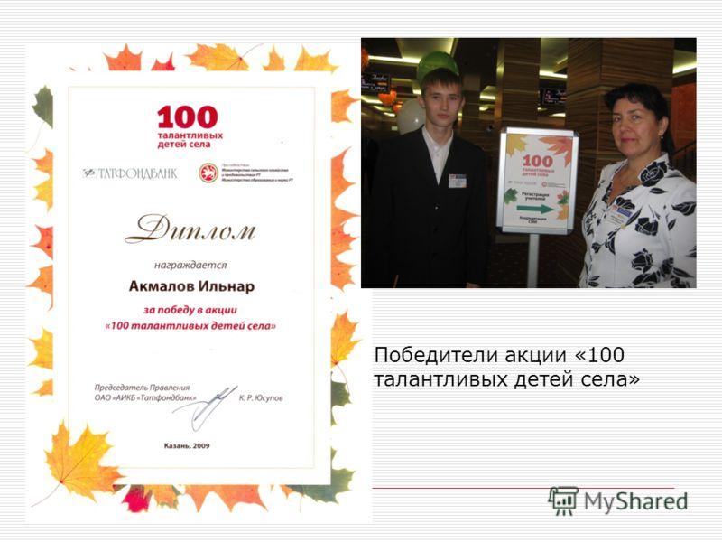 Победители акции «100 талантливых детей села»