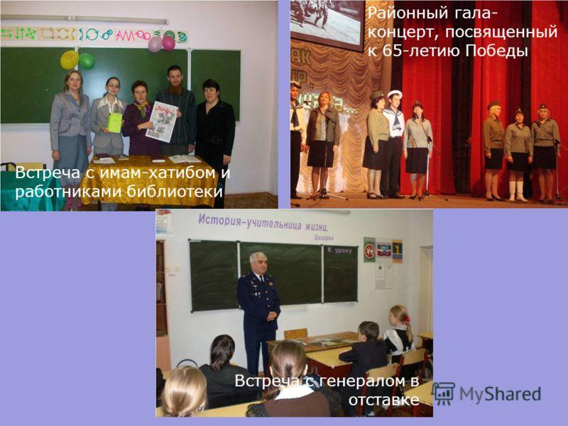 Встреча с имам-хатибом и работниками библиотеки Районный гала- концерт, посвященный к 65-летию Победы Встреча с генералом в отставке