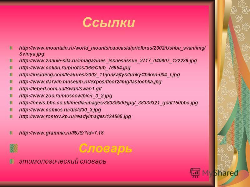 Ссылки http://www.mountain.ru/world_mounts/caucasia/prielbrus/2002/Ushba_svan/img/ Svinya.jpg http://www.znanie-sila.ru/i/magazines_issues/issue_2717_040607_122239.jpg http://www.colibri.ru/photos/366/Club_76954.jpg http://insidecg.com/features/2002_