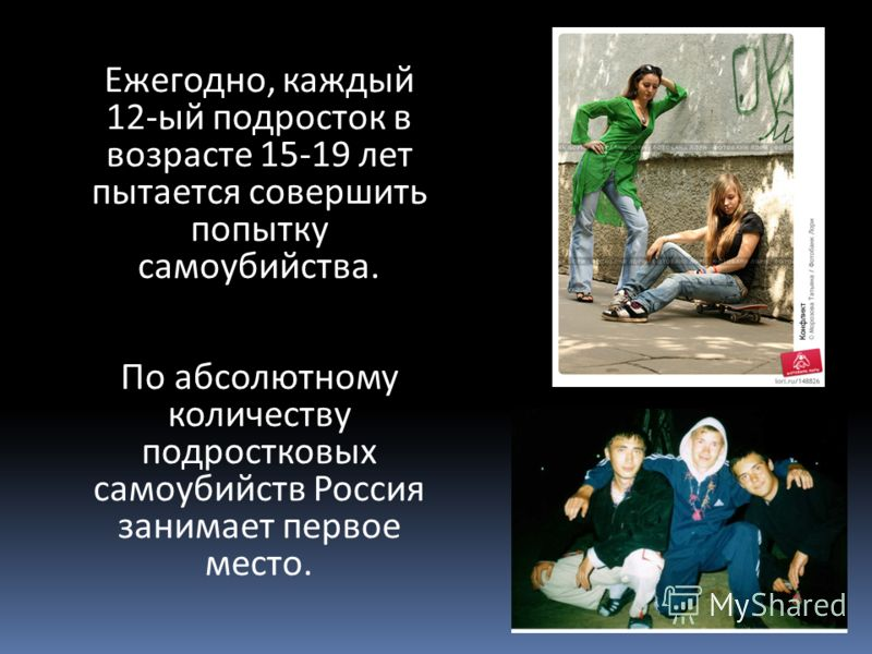 Ежегодно, каждый 12-ый подросток в возрасте 15-19 лет пытается совершить попытку самоубийства. По абсолютному количеству подростковых самоубийств Россия занимает первое место.