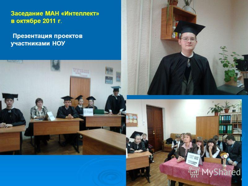 Заседание МАН «Интеллект» в октябре 2011 г. Презентация проектов участниками НОУ