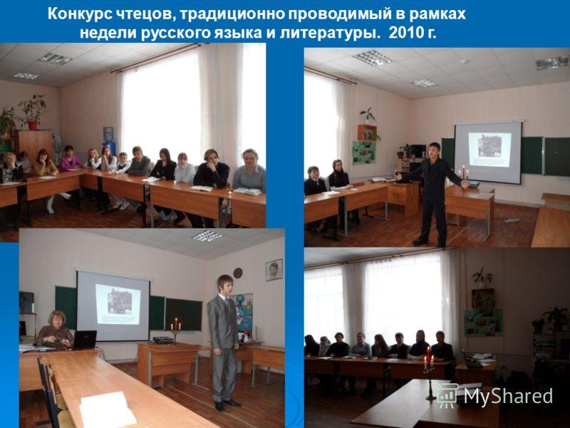Конкурс чтецов, традиционно проводимый в рамках недели русского языка и литературы. 2010 г.