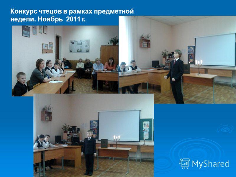 Конкурс чтецов в рамках предметной недели. Ноябрь 2011 г.