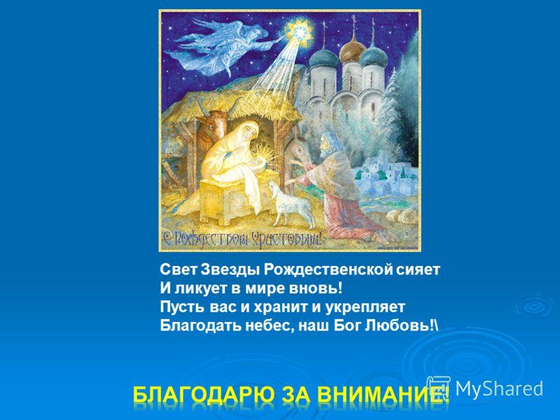 Свет Звезды Рождественской сияет И ликует в мире вновь! Пусть вас и хранит и укрепляет Благодать небес, наш Бог Любовь!\