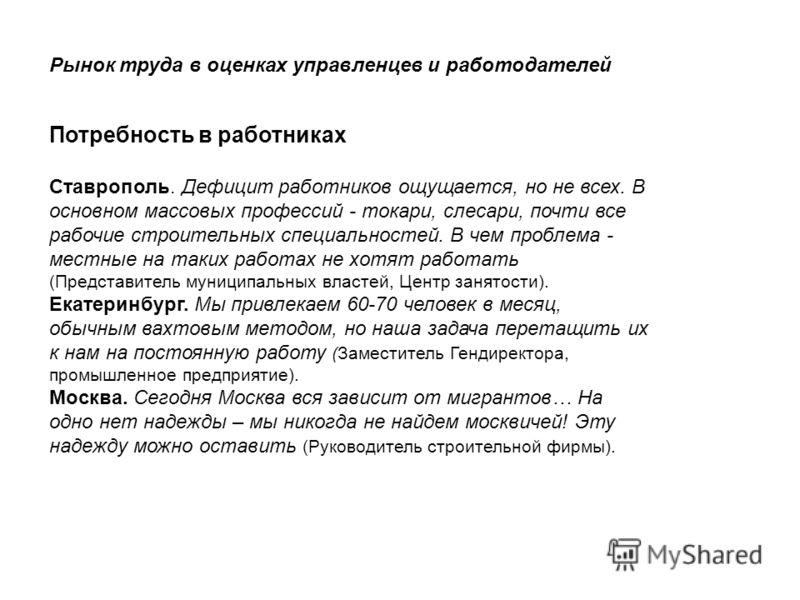 Рынок труда в оценках управленцев и работодателей Потребность в работниках Ставрополь. Дефицит работников ощущается, но не всех. В основном массовых профессий - токари, слесари, почти все рабочие строительных специальностей. В чем проблема - местные