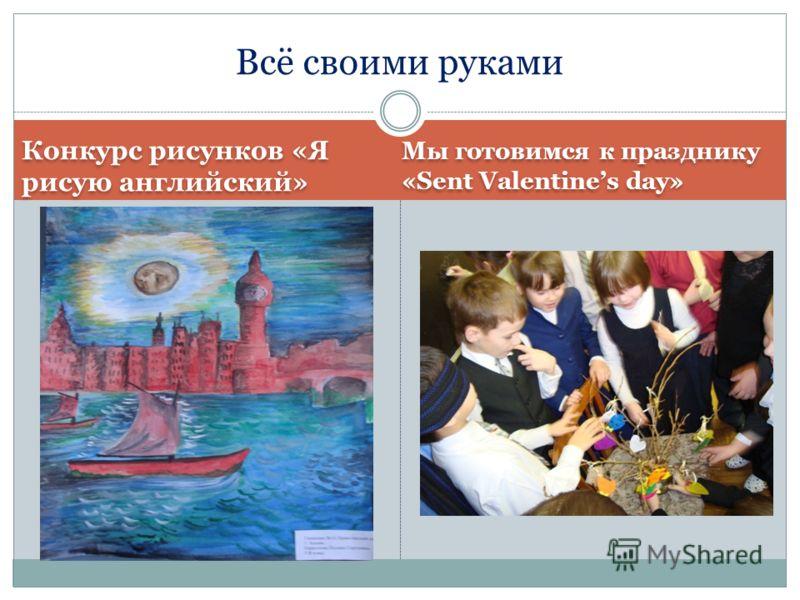 Конкурс рисунков «Я рисую английский» Мы готовимся к празднику «Sent Valentines day» Всё своими руками