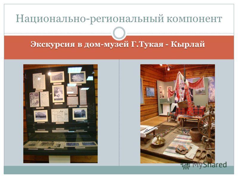Экскурсия в дом-музей Г.Тукая - Кырлай Национально-региональный компонент