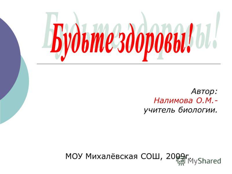 Автор: Налимова О.М.- учитель биологии. МОУ Михалёвская СОШ, 2009г.
