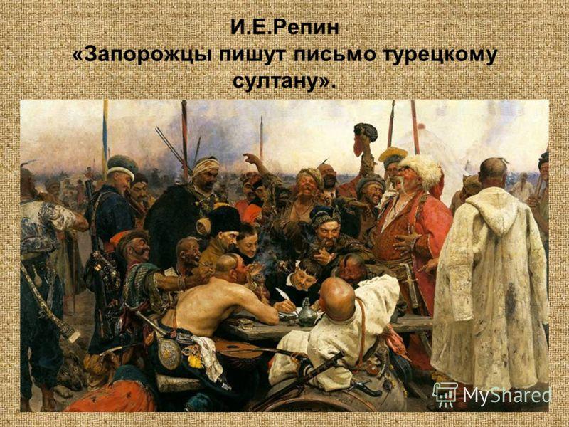 И.Е.Репин «Запорожцы пишут письмо турецкому султану».