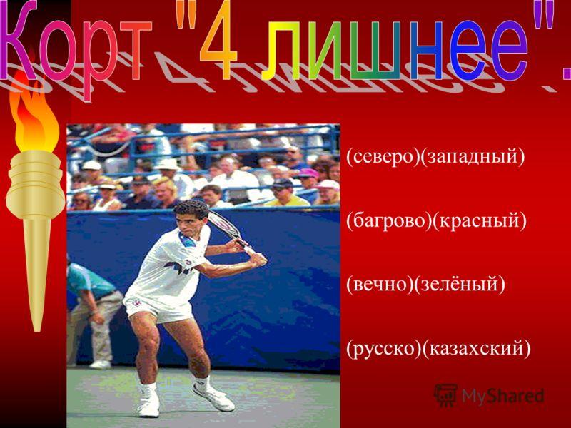 (северо)(западный) (багрово)(красный) (вечно)(зелёный) (русско)(казахский)
