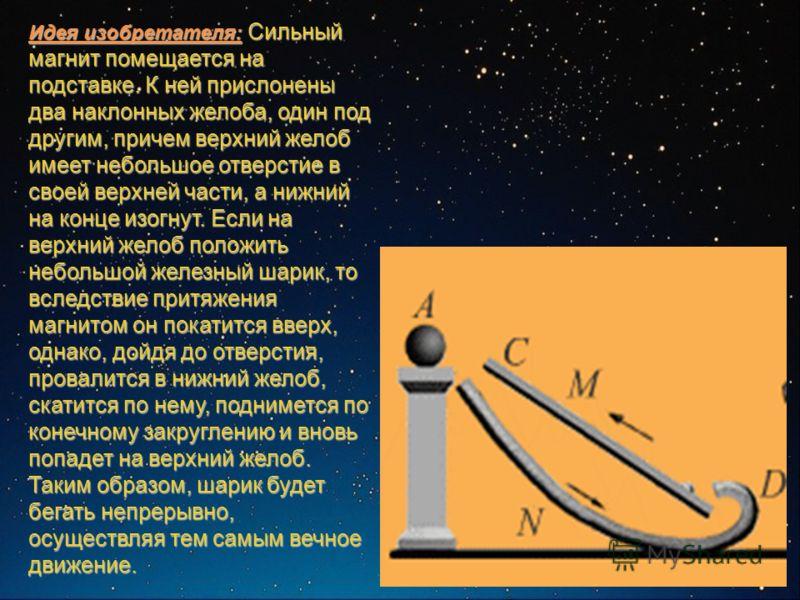 Идея изобретателя: Сильный магнит помещается на подставке. К ней прислонены два наклонных желоба, один под другим, причем верхний желоб имеет небольшое отверстие в своей верхней части, а нижний на конце изогнут. Если на верхний желоб положить небольш