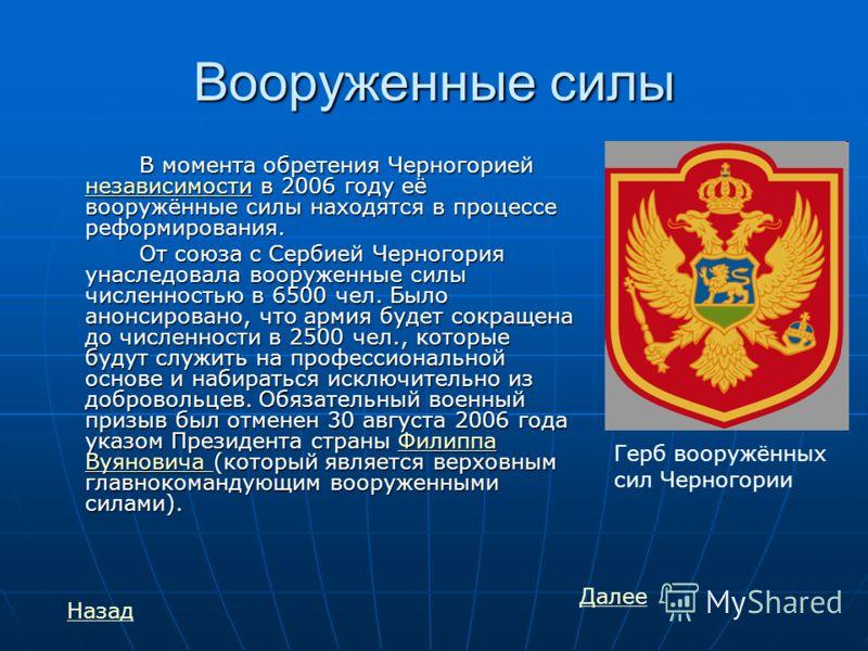 Вооруженные силы В момента обретения Черногорией независимости в 2006 году её вооружённые силы находятся в процессе реформирования. независимости От союза с Сербией Черногория унаследовала вооруженные силы численностью в 6500 чел. Было анонсировано,