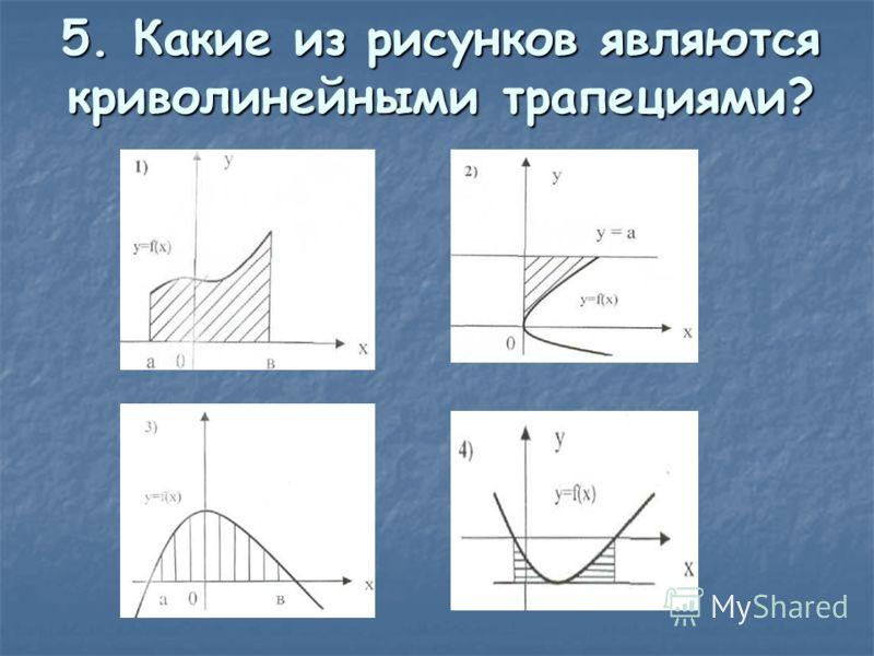5. Какие из рисунков являются криволинейными трапециями?