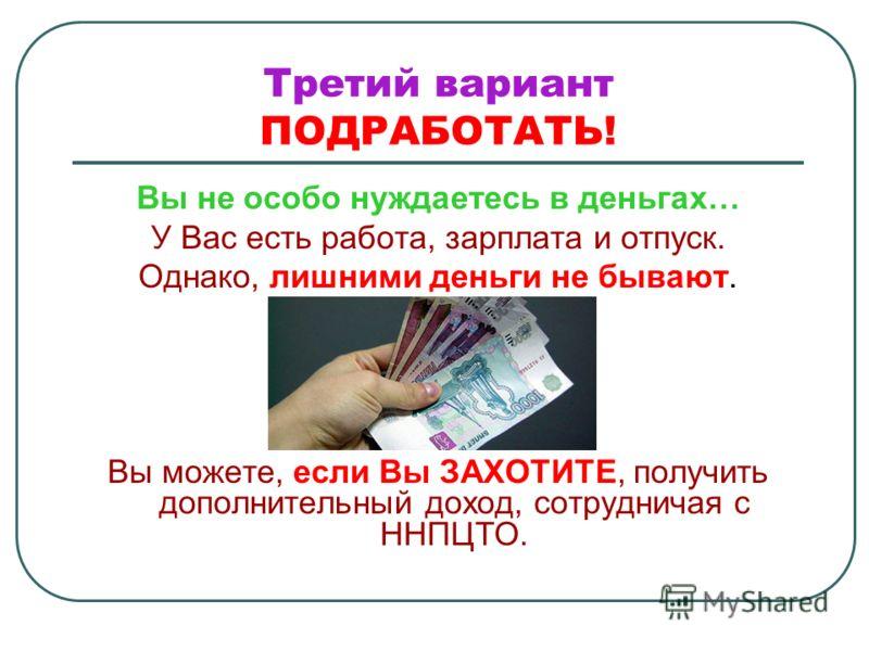 Третий вариант ПОДЗАРАБОТАТЬ немного денег