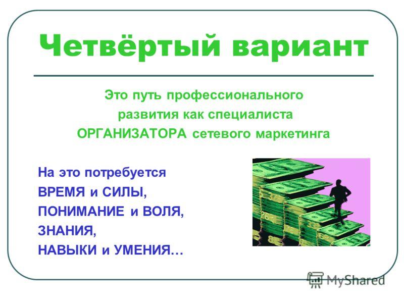 ПОДРАБОТАТЬ! Чтобы не испытывать финансовых затруднений в настоящем и в будущем, есть ЧЕТВЁРТЫЙ ВАРИАНТ!