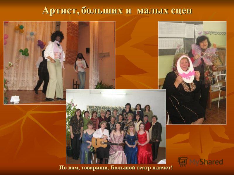 Артист, больших и малых сцен По вам, товарищи, Большой театр плачет!