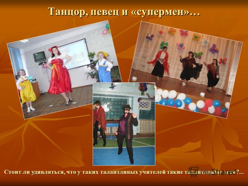 Танцор, певец и «супермен»… Стоит ли удивляться, что у таких талантливых учителей такие талантливые дети?...