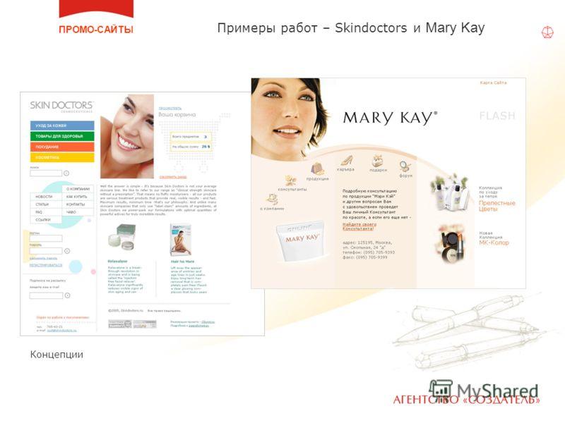 ПРОМО-САЙТЫ Примеры работ – Skindoctors и Mary Kay Концепции