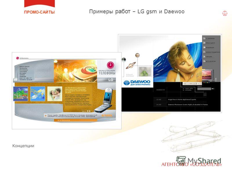 ПРОМО-САЙТЫ Примеры работ – LG gsm и Daewoo Концепции