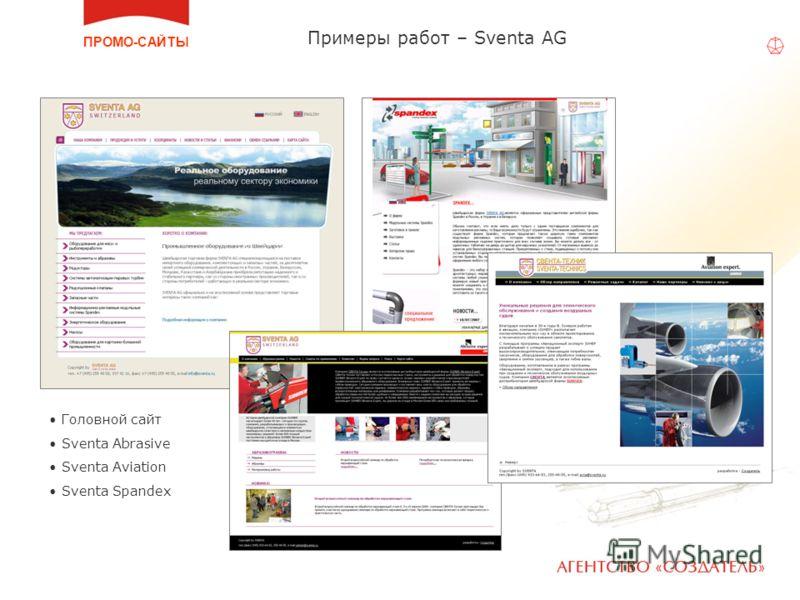 ПРОМО-САЙТЫ Примеры работ – Sventa AG Головной сайт Sventa Abrasive Sventa Aviation Sventa Spandex