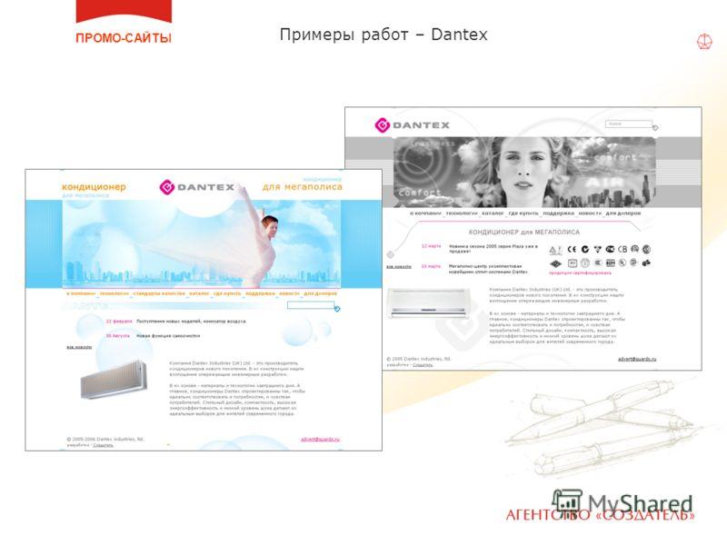 ПРОМО-САЙТЫ Примеры работ – Dantex
