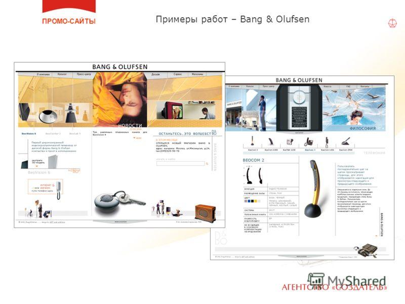 ПРОМО-САЙТЫ Примеры работ – Bang & Olufsen