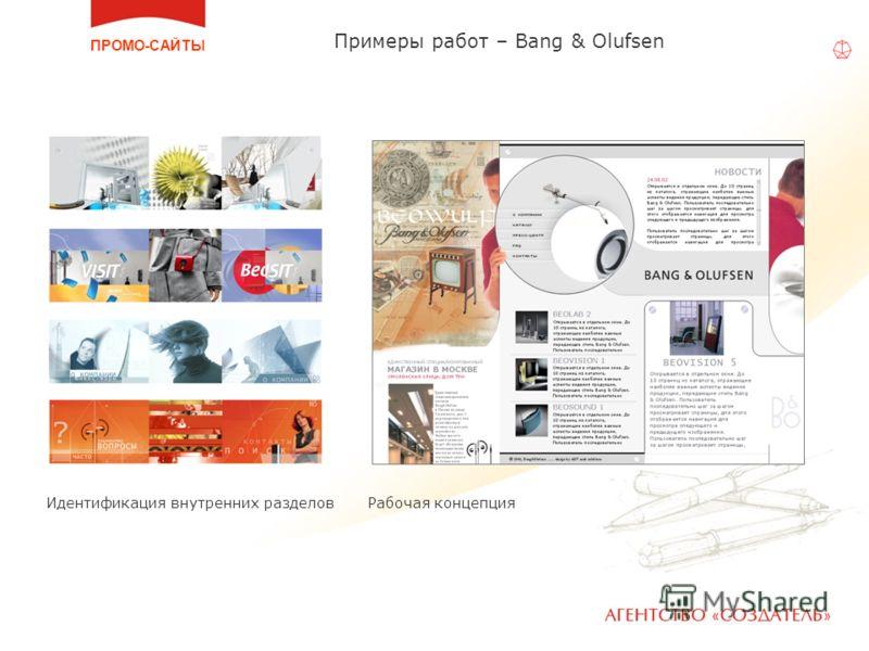 ПРОМО-САЙТЫ Примеры работ – Bang & Olufsen Идентификация внутренних разделовРабочая концепция