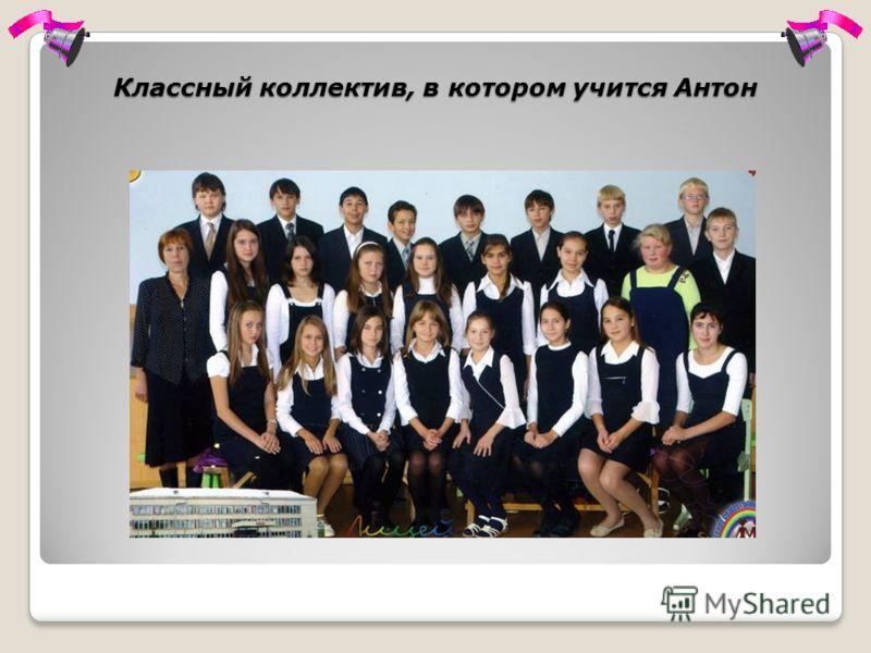 Классный коллектив, в котором учится Антон
