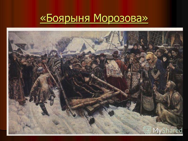«Боярыня Морозова» «Боярыня Морозова»
