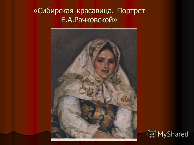 «Сибирская красавица. Портрет Е.А.Рачковской»