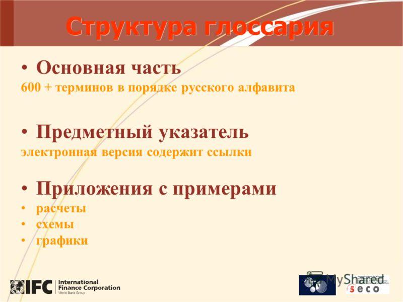 Структура глоссария Основная часть 600 + терминов в порядке русского алфавита Предметный указатель электронная версия содержит ссылки Приложения с примерами расчеты схемы графики