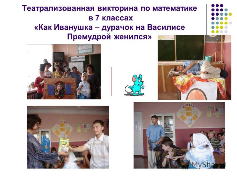 Театрализованная викторина по математике в 7 классах «Как Иванушка – дурачок на Василисе Премудрой женился»