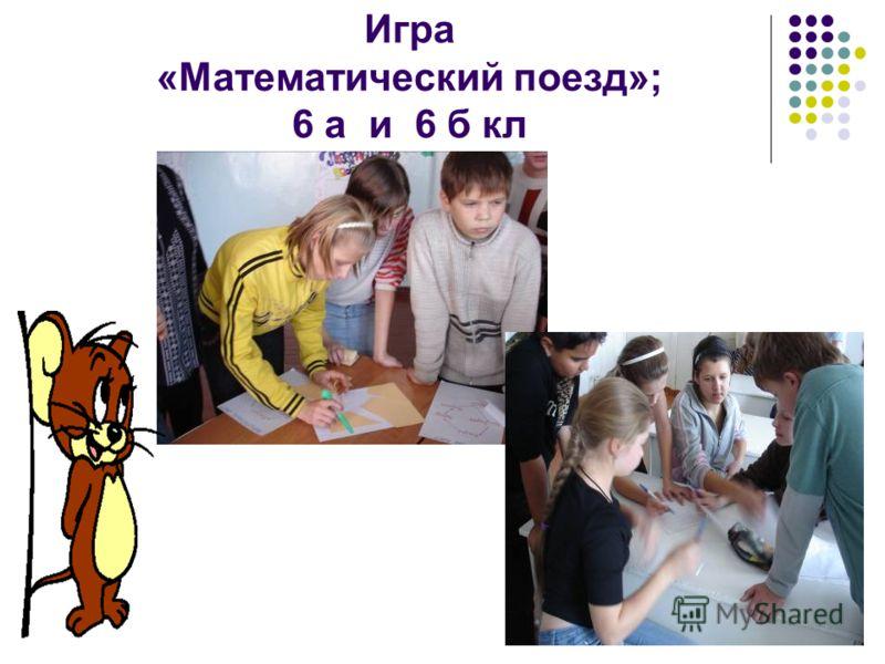 Игра «Математический поезд»; 6 а и 6 б кл