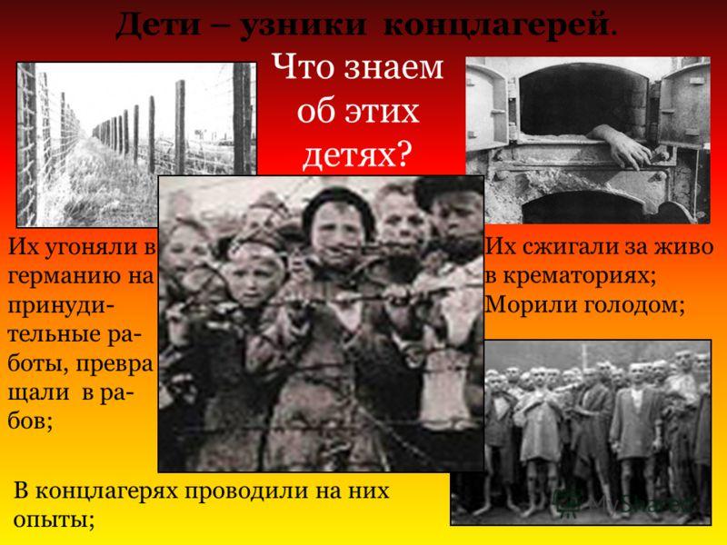Поздравление с днем победы узников концлагерей