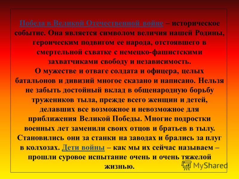 Победа в Великой Отечественной войне – историческое событие. Она является символом величия нашей Родины, героическим подвигом ее народа, отстоявшего в смертельной схватке с немецко-фашистскими захватчиками свободу и независимость. О мужестве и отваге