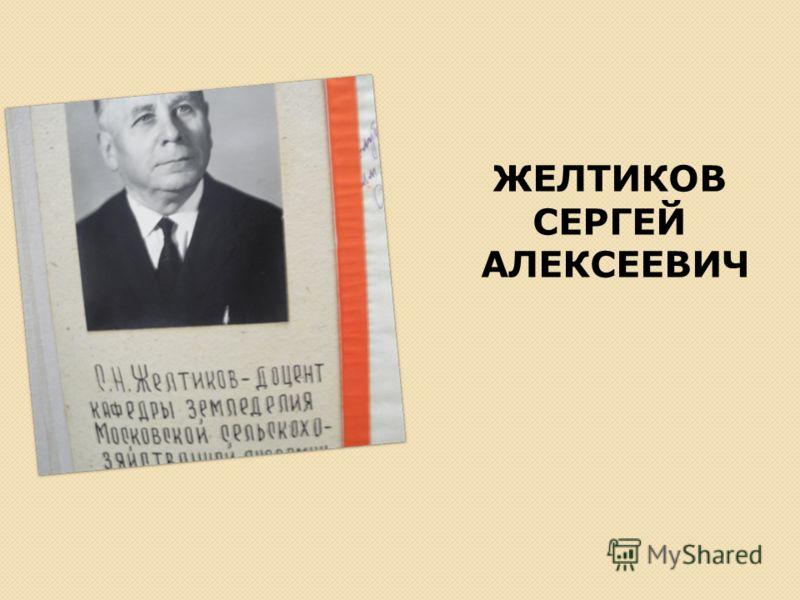 ЖЕЛТИКОВ СЕРГЕЙ АЛЕКСЕЕВИЧ